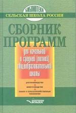 Сборник программ для начальной и средней (полной) общеобразовательной школы