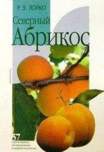 Северный абрикос : 57 сортов абрикоса для выращивания в северной зоне России