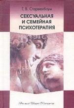 Сексуальная и семейная психотерапия
