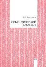 Семантический словарь