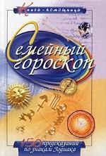 Семейный гороскоп. 150 предсказаний по знакам Зодиака