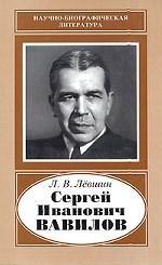 Сергей Иванович Вавилов. 1891-1951. Научно-биографическая литература