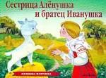 Сестрица Аленушка и братец Иванушка. Панорамка