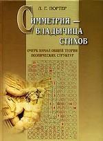 Симметрия-владычица стихов: Очерк начал общей теории поэтических структур