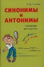 Синонимы и антонимы. Словарик школьника