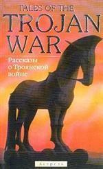 Сказания о Троянской войне