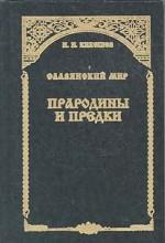 Славянский мир. Прародины и предки