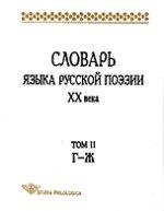 Словарь языка Русской поэзии XX века. Г-Ж
