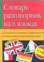 Словарь-разговорник на 6 языках: русском, немецком, английском, французском, итальянском