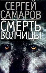 Смерть волчицы. Повесть
