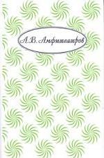 Собрание сочинений в 10 томах. Том 10. Книга 2