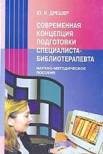Современная концепция подготовки специалиста-библиотерапевта. Научно-методическое пособие