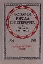 История города Санкт -Петербурга в лицах и картинках. 1703-1903. Исторический очерк