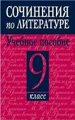 Сочинения по литературе. 9 класс