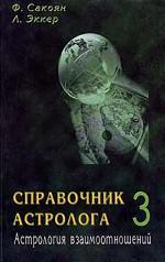 Справочник астролога. Книга 3. Астрология взаимоотношений