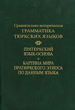 Сравнительно-историческая грамматика тюркских языков. Пратюркский язык-основа. Картина мира пратюркского этноса по данным языка