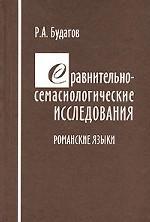Сравнительно-семасиологические исследования: Романские языки