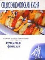 Средиземноморская кухня. Кулинарные фантазии