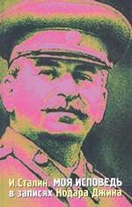 Сталин. Моя исповедь