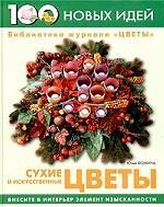 Сухие и искусственные цветы