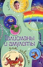 Талисманы и амулеты для девчонок