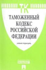 Таможенный кодекс РФ - новая редакция