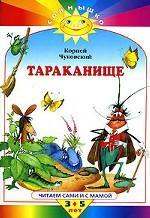 Тараканище. Топтыгин и Лиса. Читаем сами и с мамой. 3-5 лет