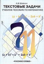 Текстовые задачи. 7 - 11 классы. Учебное пособие по математике