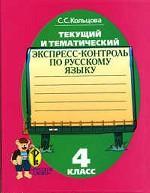 Текущий и тематический экспресс-контроль по русскому языку, 4 класс