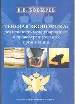 Теневая экономика: деятельность международных и правоохранительных организаций
