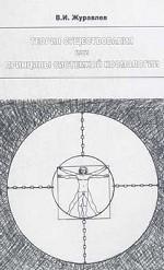 Теория существования, или принципы системной космологии