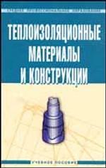 Теплоизоляционные материалы и конструкции: учебник