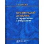 Терапевтический справочник по дерматологии и аллергологии