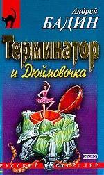 Терминатор и Дюймовочка