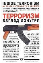 Терроризм - взгляд изнутри