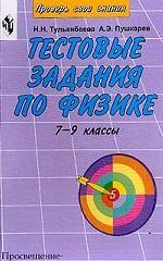 Тестовые задания по физике, 7-9 классы