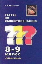 Тесты по обществознанию, 8-9 класс