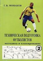 Техническая подготовка футболистов. Методика и планирование. Книга 2