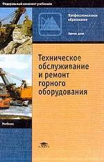 Техническое обслуживание и ремонт горного оборудования
