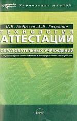 Технология аттестации образовательных учреждений: сборник научно-методических и инструктивных материалов