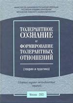 Толерантное сознание и формирование толерантных отношений (теория и практика)