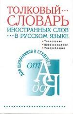 Толковый словарь иностранных слов в русском языке