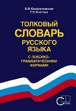 Толковый словарь русского языка с лексико-грамматическими формами