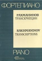 Рахманинов. Транскрипции / Rakhmaninov: Transcriptions