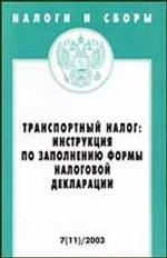 Транспортный налог: инструкция по заполнению формы налоговой декларации
