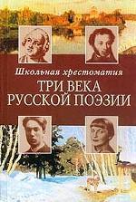 Три века русской поэзии: школьная хрестоматия