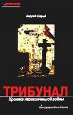 Трибунал. Хроника незаконченной войны