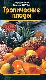 Тропические плоды. Биология, применение, выращивание и сбор урожая