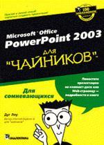"Microsoft Office PowerPoint 2003 для ""чайников"""
