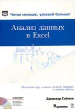 Анализ данных в Excel: наглядный курс создания отчетов, диаграмм и сводных таблиц